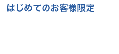 tsukushiのホワイトニング