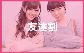 最大10,000円OFF!